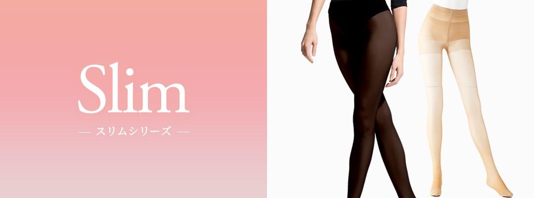 Slim – スリムシリーズ –